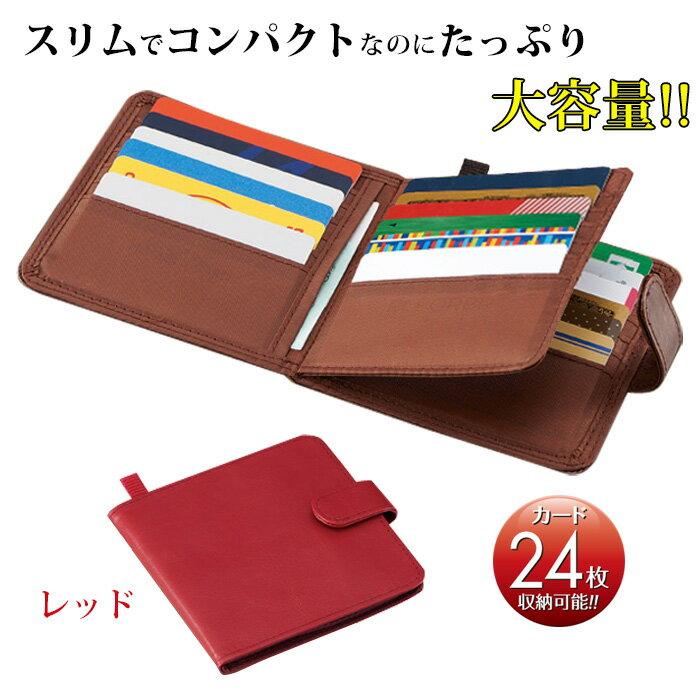 カードケース 薄型 スマートnaカードケースmini レッド カード入れ スリム レディース メンズ 1000円 ポッキリ スリム収納カードケース