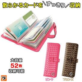 52枚収納上手なカードポケット カードケース 大容量 スリム 薄型 小銭入れ ポイントカードケース