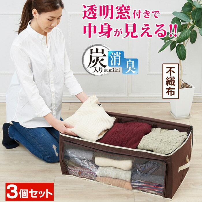 収納ボックス 布【送料無料】炭入り消臭 衣類収納ケース 3個セット 衣装ケース 不織布 クローゼット 洋服 衣替え 衣類収納袋 折りたたみ