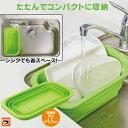【送料無料】たためるシリコン洗い桶 スリムタイプ≪ シンク・台所で便利な たためる洗い桶!! おしゃれな 折りたたみ…
