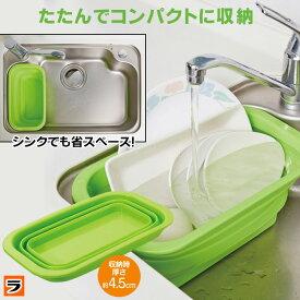 たためるシリコン洗い桶 スリムタイプ シリコン 洗い桶 折りたたみ 桶 おしゃれ たためる洗い桶 洗いおけ 食器洗い桶シンク 台所 洗濯 キャンプ 洗濯