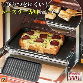 トースター専用トレー マーブルコート トースタープレート 餅焼きトレー