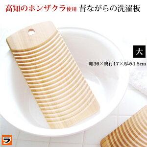 洗濯板 木製 土佐龍 サクラ洗...