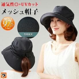 通気性が良いツバ広メッシュ帽子 つば広ハット 蒸れない帽子 夏 UVカット つば広 帽子 折りたたみ サイズ調節可能 レディース