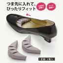 つま先らくらくクッション【メール便 送料無料】つま先の保護や靴のサイズ調整に つま先クッション / 抗菌・防臭加工…