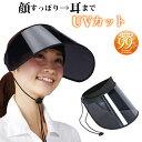 UVカット サンバイザー ワイド あご紐付き ブラック 可動式 つば広 uvカット率 99% レディース