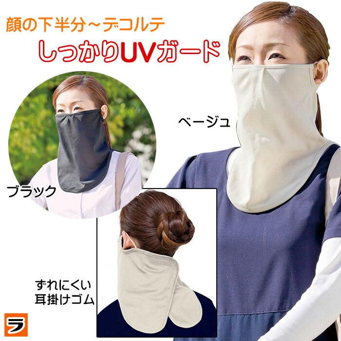 UVガードやわらかフェイスマスク フェイスカバー uv 日よけ 顔 日焼け対策 首 日焼け防止 マスク 紫外線防止マスク uvカットフェイスマスク 夏用