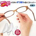 メガネずり落ちんゾウ 厚手シールタイプ メガネズレ防止や眼鏡の鼻あてパッドの高さ調節にシールタイプの眼鏡ストッパ…