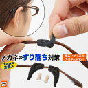 メガネずり落ちんゾウ【送料無料 メール便出荷】メガネずり落ち対策に メガネストッパー / サングラスや 子供の眼鏡の…