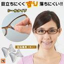 メガネずり落ちんゾウ シールタイプ【送料無料 メール便出荷】メガネズレ防止や眼鏡の鼻あてパッドの高さ調節にシール…