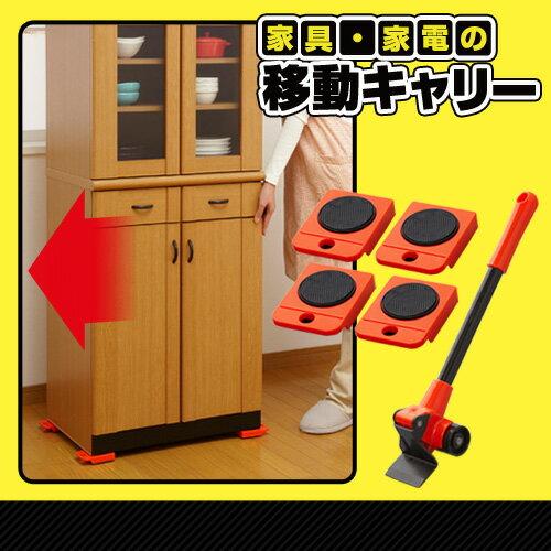 家具・家電の移動キャリー 家具移動 リフター タンス 冷蔵庫 台 キャスター 台車 便利 グッズ