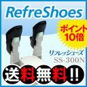 【送料無料】リフレッシューズ SS-300N ≪ 靴の脱臭・除菌・乾燥も出来る、靴の消臭除菌乾燥機!! くつ乾燥機 靴乾燥機 シューズ乾燥機 ≫【あす楽対応】