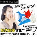 ペロカリエンテ プッチペット 形状記憶 メガネ拭き 眼鏡クロス 折り紙 peti peto 富士山 折り鶴 Tsuru ツル