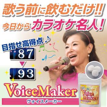 カラオケサプリメント ヴォイスメーカー 90粒 ボイスケア 歌 のど 声帯【送料無料 メール便出荷】