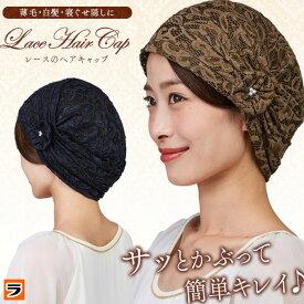 レース ヘアキャップ メッシュ 白髪隠し 薄毛隠し 女性 帽子 コサージュ シニア ターバン 帽子 おばあちゃん