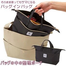 バッグの中の整理ポーチ バッグインバッグ 小さめ 軽い バッグの中 整理 ミニ 軽量 ファスナー トート ポーチ バックインバック インナーポーチ インナーバッグ