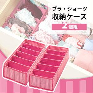 【あす楽対応★】ブラ・ショーツ収納ケース2個組ピンク