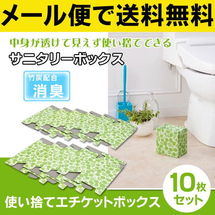使い捨てエチケットボックス 10枚セット【送料無料 メール便出荷】サニタリーボックス 使い捨て 汚物入れ おしゃれ トイレ かわいい ゴミ箱