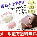 大判 潤いシルクのおやすみマスク【送料無料 メール便出荷】寝るとき 洗える マスク 就寝用マスク
