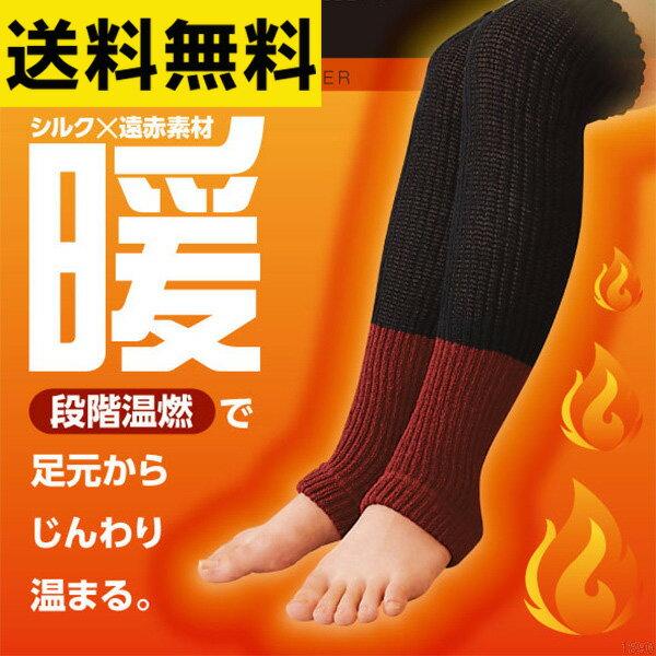 ドリーム ほっと足首サポーター レッグウォーマー 足首ウォーマー ふくらはぎ 遠赤外線 シルク 日本製 冷房対策 就寝時 レディース