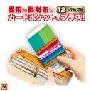 カードケース 長財布に入れるカードケース スリム レディース メンズ 薄型 コンパクト インナーカードケース 縦型 カ…