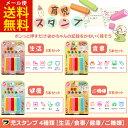 銀鳥産業 ママソリューション 育児スタンプ 選べる4種類(生活 食事 健康 ご機嫌)