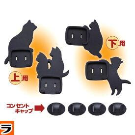 ねこのコンセントカバー 4種類入 ネコ グッズ かわいい 雑貨 猫グッズ 猫好き プレゼント コンセントキャップ プラグカバー 火災防止 トラッキング防止カバー