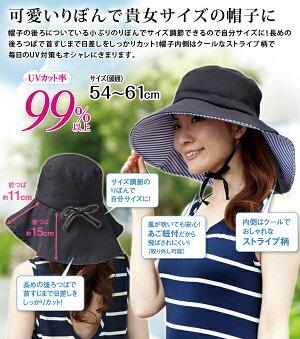 【メール便★送料無料】りぼんde調節UVカットつば広帽子