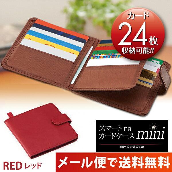 カードケース 薄型 スマートnaカードケースmini レッド カード入れ スリム レディース メンズ 1000円 ポッキリ