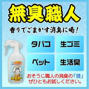 技職人魂シリーズ 無臭職人 300ml 消臭スプレー トイレ 靴 衣類 ペット 猫 部屋 消臭剤 業務用