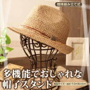 帽子スタンド【あす楽対応】かんたん便利な帽子スタンド【 ハットスタンド 帽子置き 】帽子の収納・整理に!!ウィッグスタンド・帽子掛け、鍵・小物・アクセサリースタンドとしても使える帽子台!!【即納】【ポ