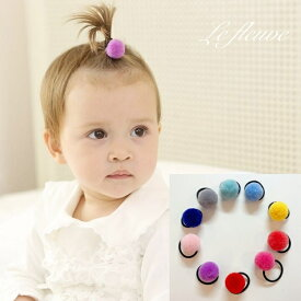 【お待たせしました!再入荷 ゴム小さめ】赤ちゃんに使いやすいサイズカラフルなポンポンがキュートな 赤ちゃん ヘアゴム です。ボンボンゴム ポンポンゴム 赤ちゃんヘアゴム 子供ゴム 赤ちゃん前髪 ポンポンヘアゴム ポンポンゴム 子供ヘアアクセサリー 子供 可愛い