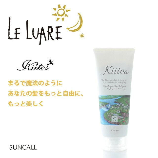 SUNCALL Kiitos サンコール キートス ヘアモイストバター 200g【日時・時間帯指定はできません】