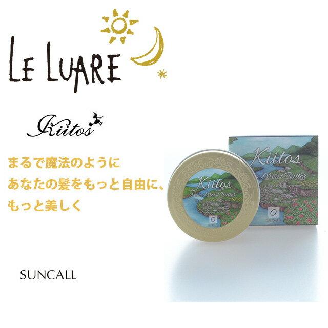 SUNCALL Kiitos サンコール キートス ヘアモイストバター 85g