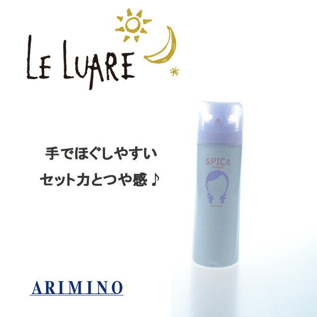 ARIMINO アリミノ スパイスシャワー カールスタイル 180ml