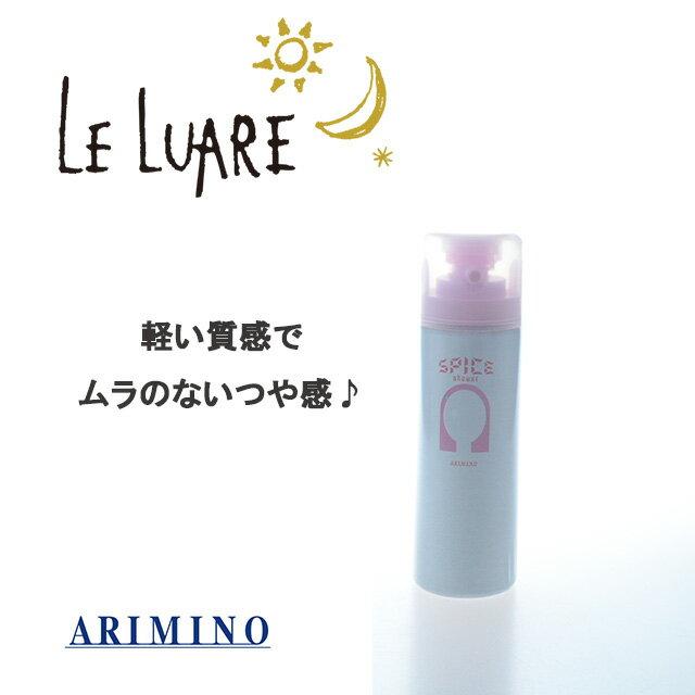ARIMINO アリミノ スパイスシャワー シャイニング 180ml