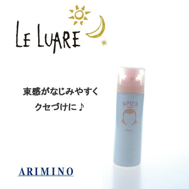 ARIMINO アリミノ スパイスシャワー ワックス 180ml