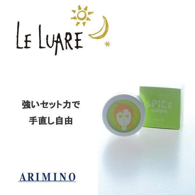 ARIMINO アリミノ スパイスクリーム ハードワックス 35g