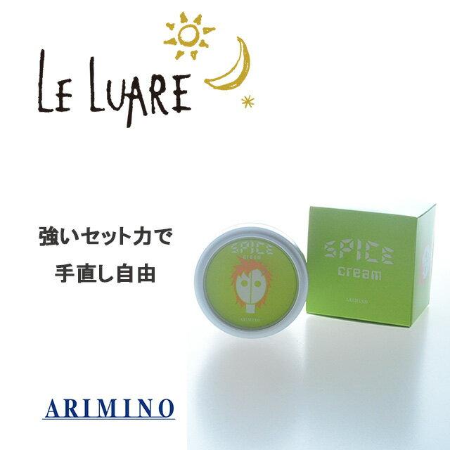 ARIMINO アリミノ スパイスクリーム ハードワックス 100g