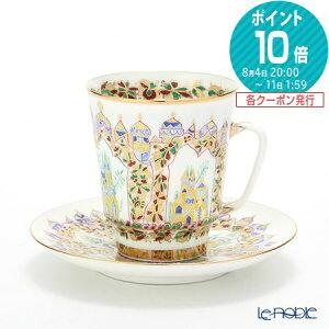 【クーポン】ロシア食器 インペリアル・ポーセリン シェヘラザードパレス コーヒーカップ&ソーサー(メイ) 165cc コーヒ?カップ おしゃれ かわいい ブランド 結婚祝い 内祝い