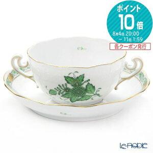 ヘレンド(HEREND) アポニーグリーン スープカップ&ソーサー 180cc 00718-0-00/702 深皿 カレー パスタ プレート お皿 食器 ブランド 結婚祝い 内祝い