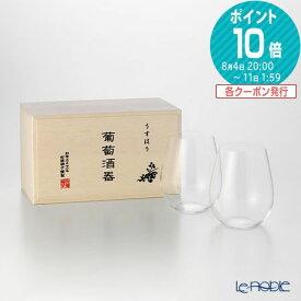 松徳硝子 うすはり 葡萄酒器 ボルドー 2個 【木箱入】【あす楽】 ギフト うすはりグラス ワイングラス 兼用 食器 ブランド 結婚祝い 内祝い