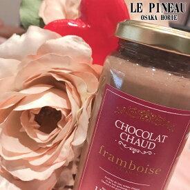 ルピノー 菓一座 ショコラ・ショー フランボワーズ