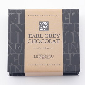 ルピノー 菓一座 生チョコレート アールグレイS 25粒入
