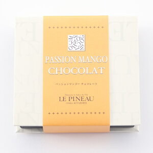 ルピノー 菓一座 生チョコレート パッションマンゴーー