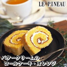 バタークリーム ロールケーキ ギフト【ルピノー】爐うる バターロールケーキ オレンジ 1本入り