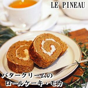 バタークリーム ロールケーキ ギフト【ルピノー】爐うる バターロールケーキ モカ 1本入り