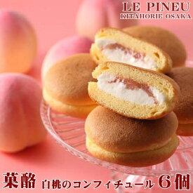 【期間限定】ルピノー 菓一座 チーズクリーム ブッセ 白桃のコンフィチュール