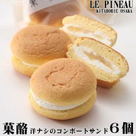【期間限定】ルピノー 菓一座 カラク 洋ナシ サンド オムレット