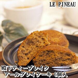 ルピノー 菓一座 殿下ティーブレイク<アールグレイ紅茶ケーキ>6個入